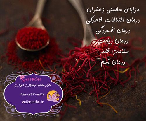 سایت عصاره زعفران هاتی کارا پودری