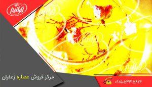 پخش عمده رنگ غذای زعفرانی مجاز