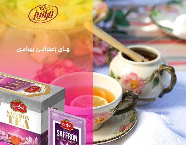 مركز اصلی عرضه چای زعفرانی بهرامن