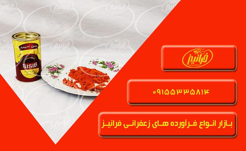 فروش پودر زعفران عمده 50 گرمی مجاز